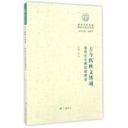 古今辉映文博城(扬州文化博览城建设)/扬州文化名城保护与复兴丛书