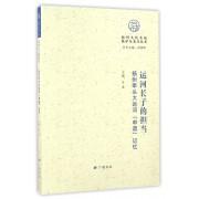 运河长子的担当(扬州牵头大运河申遗记忆)/扬州文化名城保护与复兴丛书