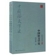 郑振铎中国俗文学史(上下)/中国学术名著丛书