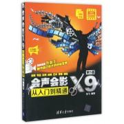 会声会影X9从入门到精通(附光盘第5版)