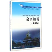 会展旅游(第2版高等院校旅游专业系列教材)