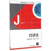 经济法(普通高等职业教育十三五规划教材)