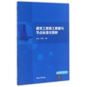 建筑工程施工质量与节点标准化图册