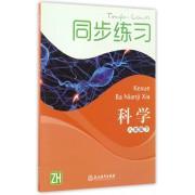 科学同步练习(8下ZH)