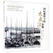 国际视野下的大武汉影像(1838-1938)