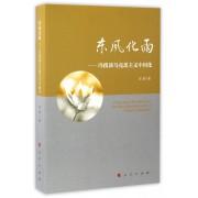 东风化雨--冯俊谈马克思主义中国化