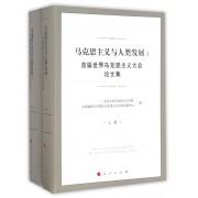 马克思主义与人类发展--首届世界马克思主义大会论文集(上下)
