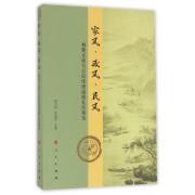 家风政风民风(荆楚文化与公民伦理道德礼仪规范)