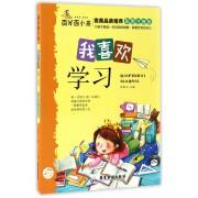 我喜欢学习(彩图注音版)/百分百小孩