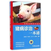 猪病诊治一本通(双色印刷)/经典实用技术丛书