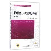 物流法律法规基础(第2版高职高专物流管理专业教学改革规划教材)