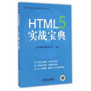 HTML5实战宝典