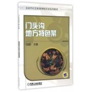 门头沟地方特色菜(北京市社区教育课程开发系列教材)