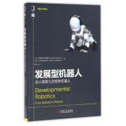发展型机器人(由人类婴儿启发的机器人)/机器人学译丛