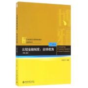 比较金融制度--全球视角(第2版21世纪经济与管理规划教材)/金融学系列