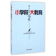 小学校大教育(2北京名校长的思考与行动)