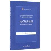 构式语法教程(构式语法及其在英语中的应用)/西方语言学教材名著系列