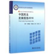 中国民生发展报告(2016教育部哲学社会科学系列发展报告)