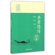 李商隐传(珠箔飘灯独自归)/历史传记小说丛书