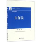 担保法(21世纪法学系列教材)/民商法系列