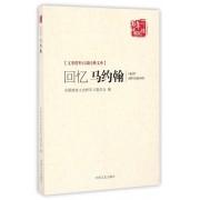 回忆马约翰/文史资料百部经典文库/百年中国记忆