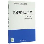 金属材料及工艺(第2版全国本科院校机械类创新型应用人才培养规划教材)