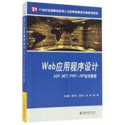 Web应用程序设计(附光盘ASP.NET\PHP\JSP技术教程21世纪全国高校应用人才培养信息技术类规划教材)