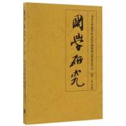 国学研究(第38卷)