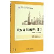 城乡规划原理与设计(高职高专土建专业互联网+创新规划教材)
