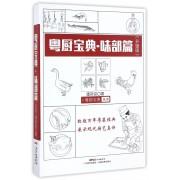 粤厨宝典(味部篇升级版)/粤厨宝典丛书