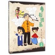 粤剧阅乐(2)