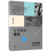 文学解读基础(孙绍振课堂讲演录)/孙绍振作品解读系列