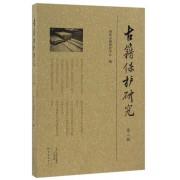 古籍保护研究(第2辑)