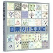 图案设计2000种