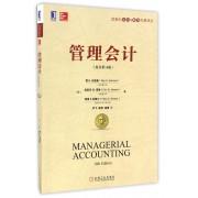 管理会计(原书第14版)/21世纪会计与财务经典译丛