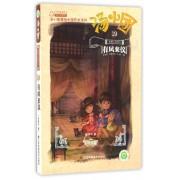 汤小团(19纵横三国卷3有凤来仪)/汤小团漫游中国历史系列