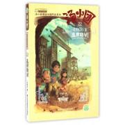汤小团(22纵横三国卷6乱世将星)/汤小团漫游中国历史系列