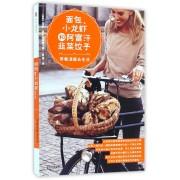 面包小龙虾和阿富汗韭菜饺子(带着温暖去生活)