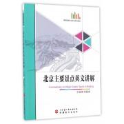 北京主要景点英文讲解(高职旅游专业实训系列教材)