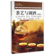 茶艺与调酒(第2版国家中等职业教育改革发展示范校创新系列教材)