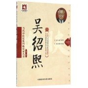 吴绍熙/当代中医皮肤科临床家丛书