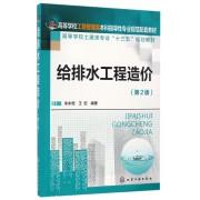 给排水工程造价(第2版高等学校土建类专业十三五规划教材)