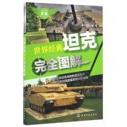 世界经典坦克完全图解/世界经典武器完全图解系列