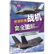 世界经典战机完全图解/世界经典武器完全图解系列