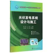 光伏发电系统设计与施工(光伏发电技术及应用专业规划教材)/新能源系列