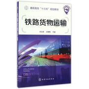 铁路货物运输(交通运输类专业教材高职高专十三五规划教材)
