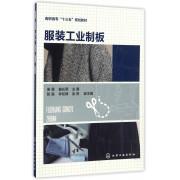 服装工业制板(高职高专十三五规划教材)
