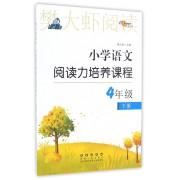 小学语文阅读力培养课程(4下)/樊大虾阅读