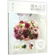 婚礼花艺设计与制作入门(日本花艺名师的人气学堂)