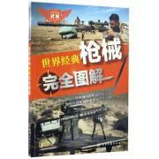 世界经典枪械完全图解/世界经典武器完全图解系列